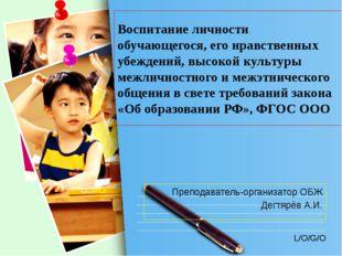 Воспитание личности обучающегося, его нравственных убеждений, высокой культур
