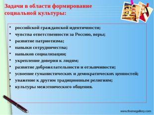 Задачи в области формирование социальной культуры: российской гражданской иде