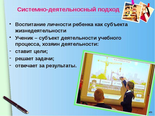 Системно-деятельносный подход Воспитание личности ребенка как субъекта жизнед...