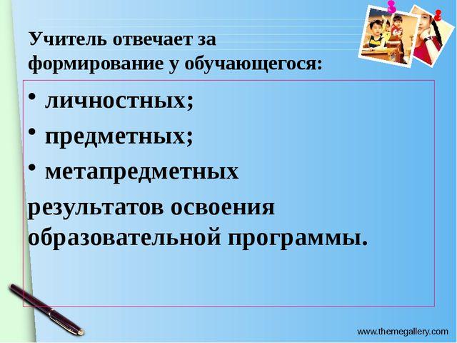 Учитель отвечает за формирование у обучающегося: личностных; предметных; мета...