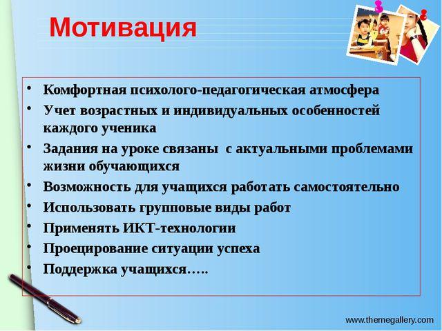 Мотивация Комфортная психолого-педагогическая атмосфера Учет возрастных и инд...