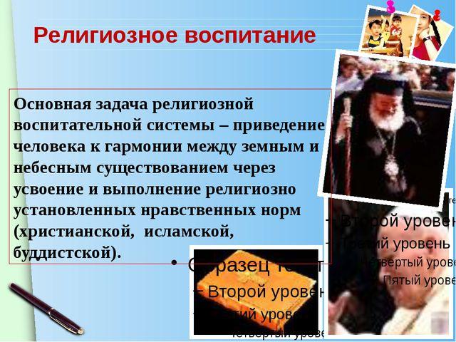 Религиозное воспитание Основная задача религиозной воспитательной системы – п...