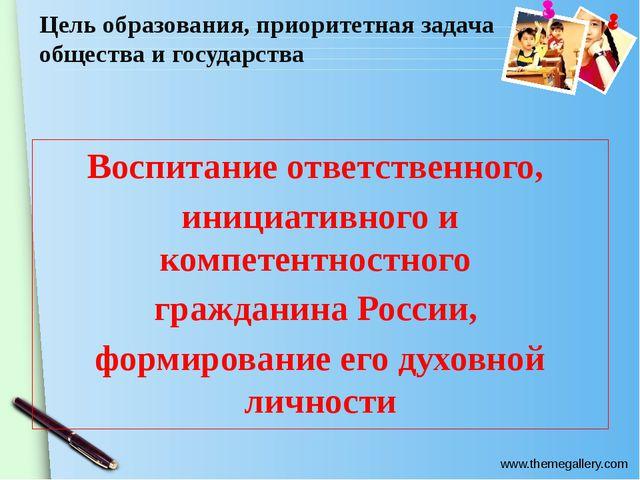Цель образования, приоритетная задача общества и государства Воспитание ответ...