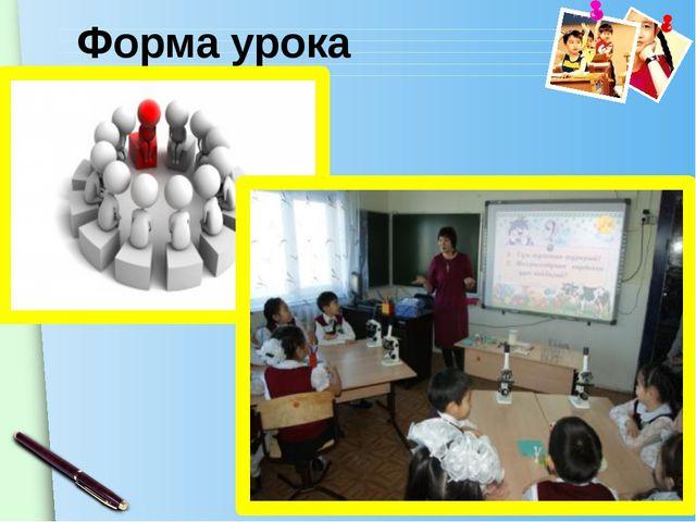 Форма урока www.themegallery.com