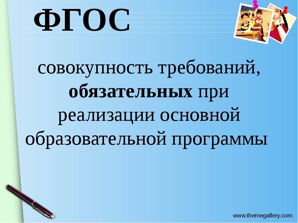 ФГОС совокупность требований, обязательных при реализации основной образовате...