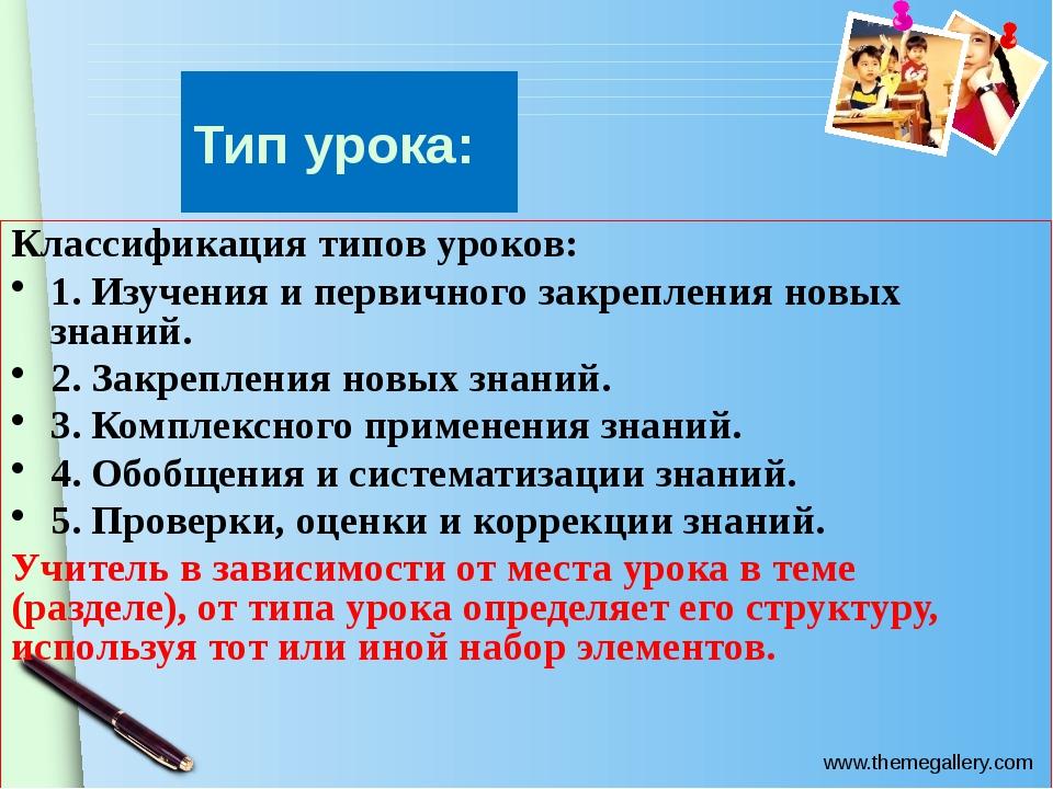 Тип урока: Классификация типов уроков: 1. Изучения и первичного закрепления н...