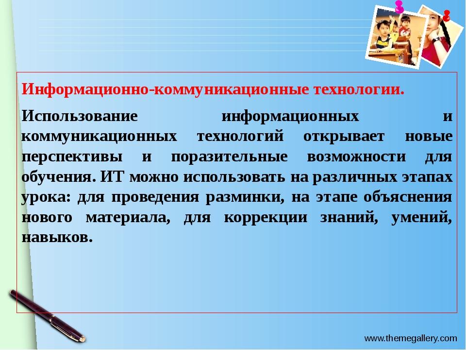 Информационно-коммуникационные технологии. Использование информационных и ком...
