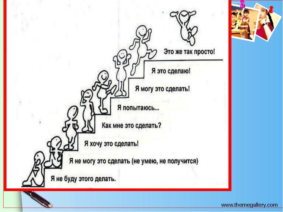 www.themegallery.com Начиная любые действия по преобразованию школьной систе...