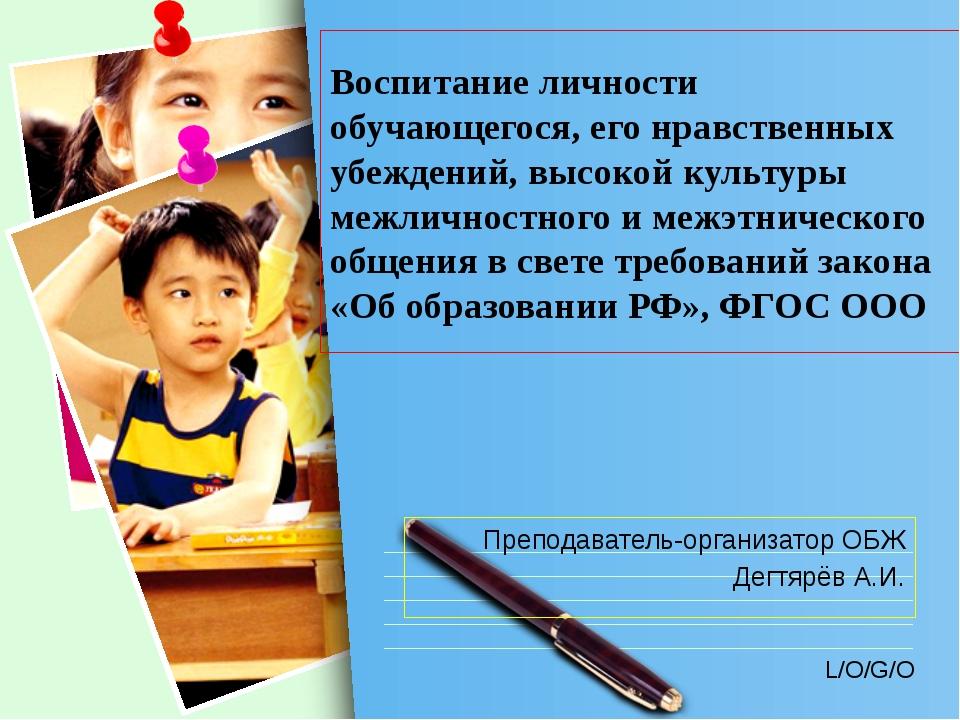 Воспитание личности обучающегося, его нравственных убеждений, высокой культур...