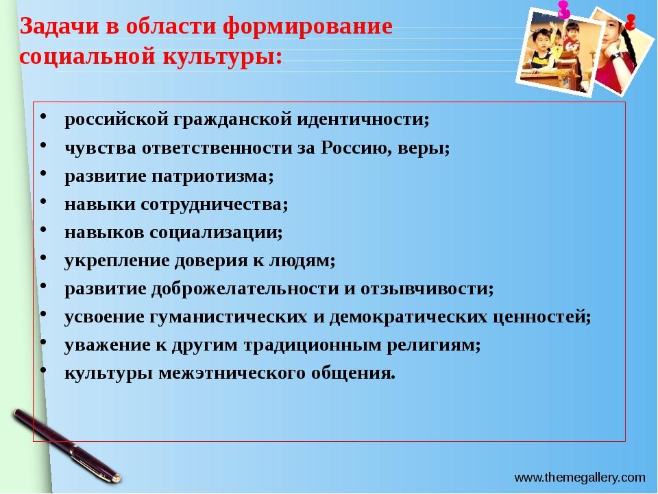 Задачи в области формирование социальной культуры: российской гражданской иде...
