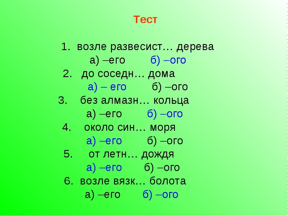 Тест 1. возле развесист… дерева а) –его б) –ого 2. до соседн… дома а) – его...