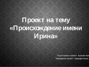 Подготовила проект: Быкова Ирина Проверила проект: Шарифуллина М.Ф. Проект на