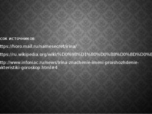 Список источников 1 )https://horo.mail.ru/namesecret/irina/ 2) https://ru.wi