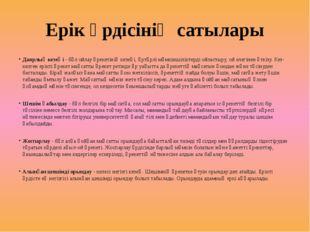 Ерік үрдісінің сатылары Даярлық кезеңі - бұл ойлау әрекетінің кезеңі, әртүрлі