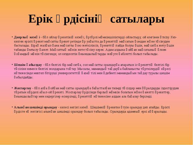 Ерік үрдісінің сатылары Даярлық кезеңі - бұл ойлау әрекетінің кезеңі, әртүрлі...