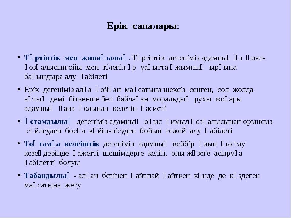 Ерік сапалары: Тәртіптік мен жинақылық. Тәртіптік дегеніміз адамның өз қиял-қ...