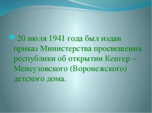 20 июля 1941 года был издан приказ Министерства просвещения республики об отк