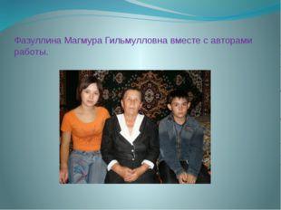 Фазуллина Магмура Гильмулловна вместе с авторами работы.