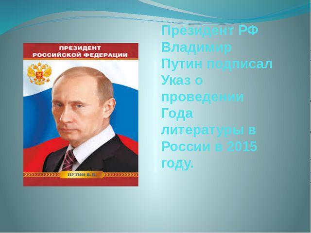 Президент РФ Владимир Путин подписал Указ о проведении Года литературы в Росс...
