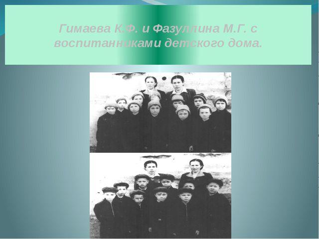 Гимаева К.Ф. и Фазуллина М.Г. с воспитанниками детского дома.