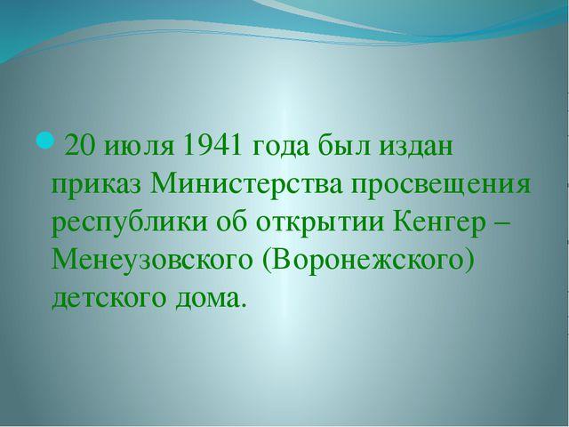 20 июля 1941 года был издан приказ Министерства просвещения республики об отк...