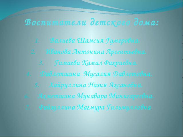 Воспитатели детского дома: Валиева Шамсия Гумеровна. Иванова Антонина Арсенть...