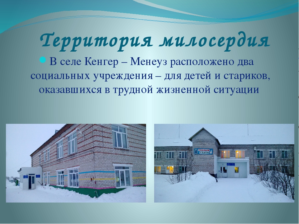 Территория милосердия В селе Кенгер – Менеуз расположено два социальных учреж...