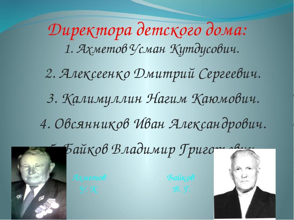 Директора детского дома: 1. Ахметов Усман Кутдусович. 2. Алексеенко Дмитрий С...