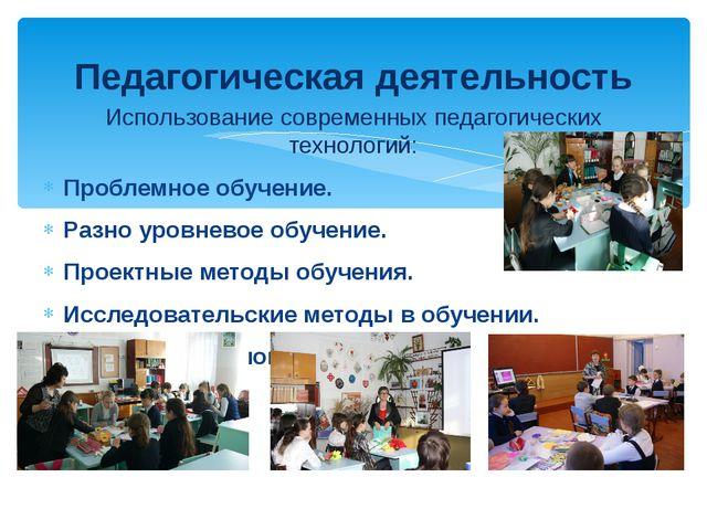 Использование современных педагогических технологий: Проблемное обучение. Ра...