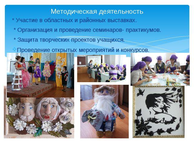* Участие в областных и районных выставках. * Организация и проведение семина...