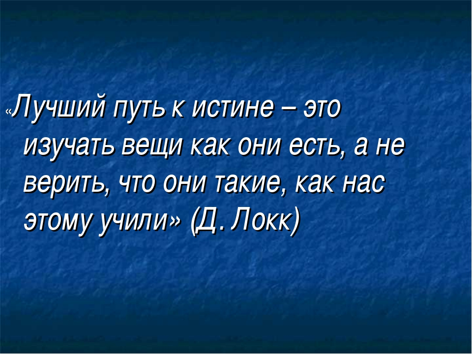 «Лучший путь к истине – это изучать вещи как они есть, а не верить, что они т...
