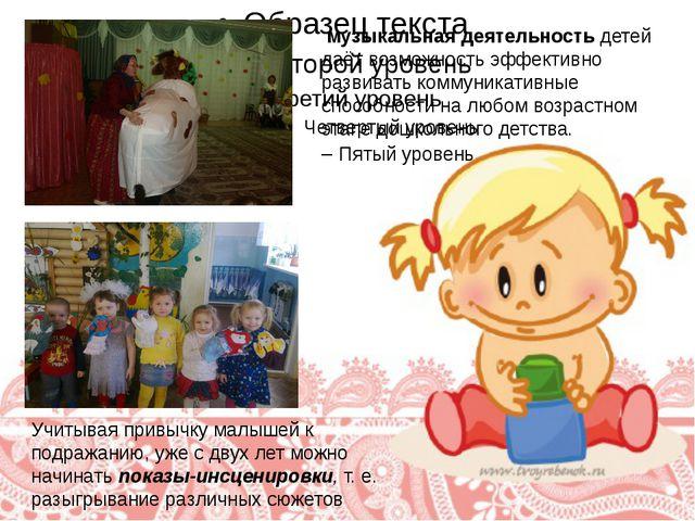 музыкальная деятельность детей даёт возможность эффективно развивать коммуни...