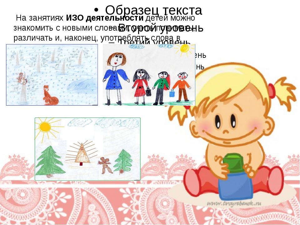На занятиях ИЗО деятельности детей можно знакомить с новыми словами, учить п...
