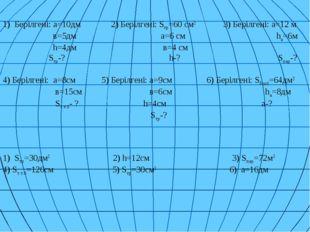Берілгені: a=10дм 2) Берілгені: Sтр=60 см2 3) Берілгені: а=12 м в=5дм а=6 см