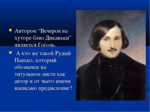 """Автором """"Вечеров на хуторе близ Диканьки"""" является Гоголь. А кто же такой Руд"""