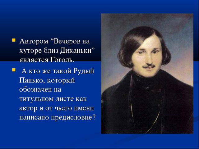 """Автором """"Вечеров на хуторе близ Диканьки"""" является Гоголь. А кто же такой Руд..."""