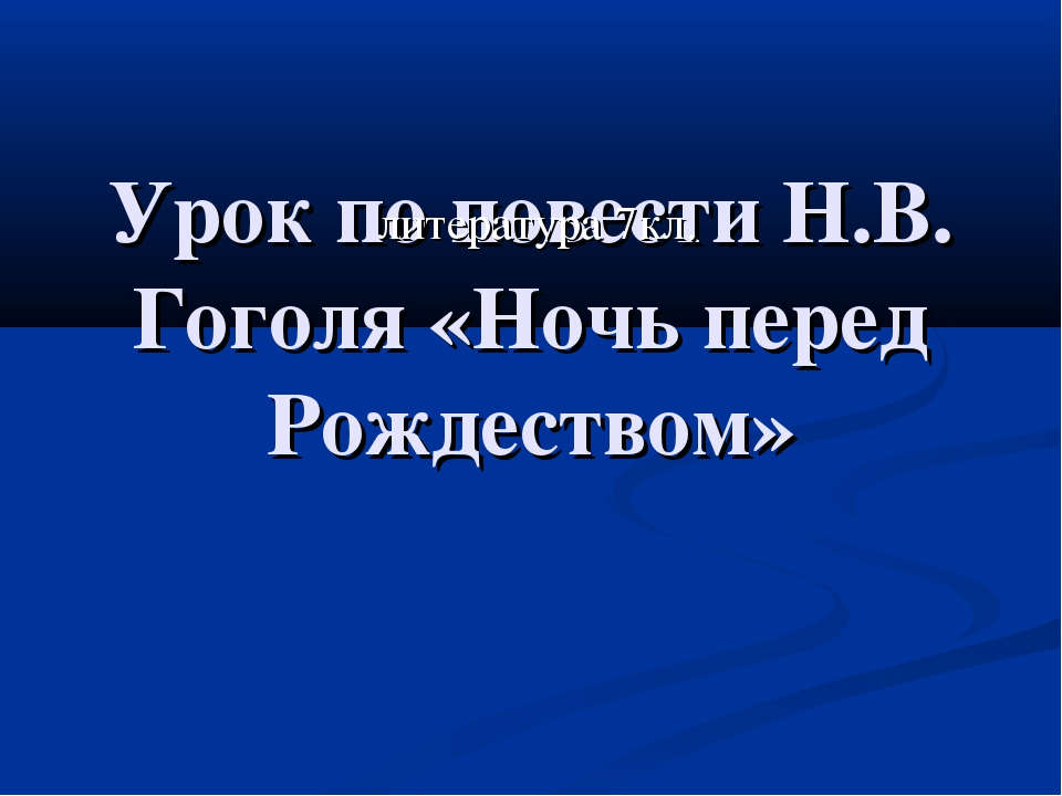 Урок по повести Н.В. Гоголя «Ночь перед Рождеством» литература 7кл.