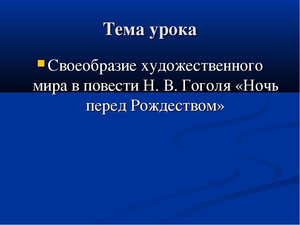 Тема урока Своеобразие художественного мира в повести Н. В. Гоголя «Ночь пере...