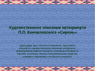 Художественное описание натюрморта П.П. Кончаловского «Сирень» Цели урока: Да