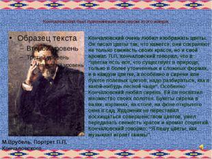 Кончаловский был признанным мастером этого жанра. Кончаловский очень любил и