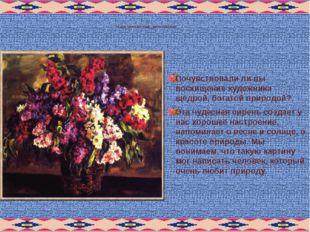 """- """" «В этом букете все живет, цветет и радуется"""". Почувствовали ли вы восхище"""