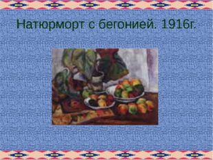 Натюрморт с бегонией. 1916г.