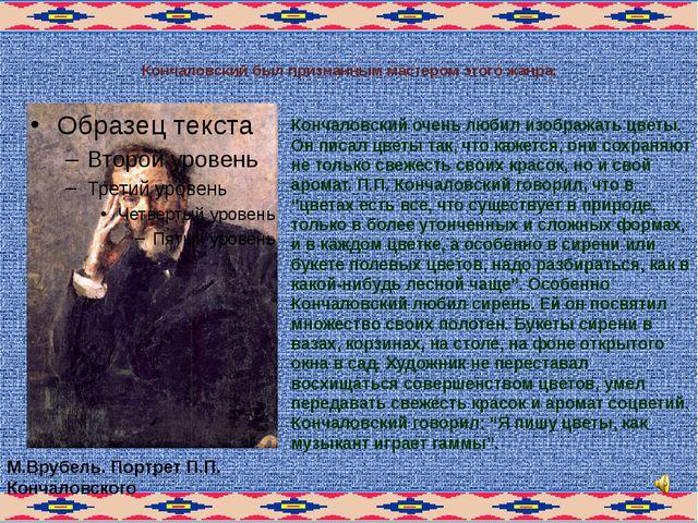 Кончаловский был признанным мастером этого жанра. Кончаловский очень любил и...