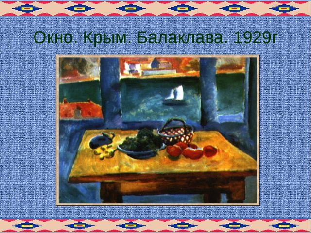 Окно. Крым. Балаклава. 1929г