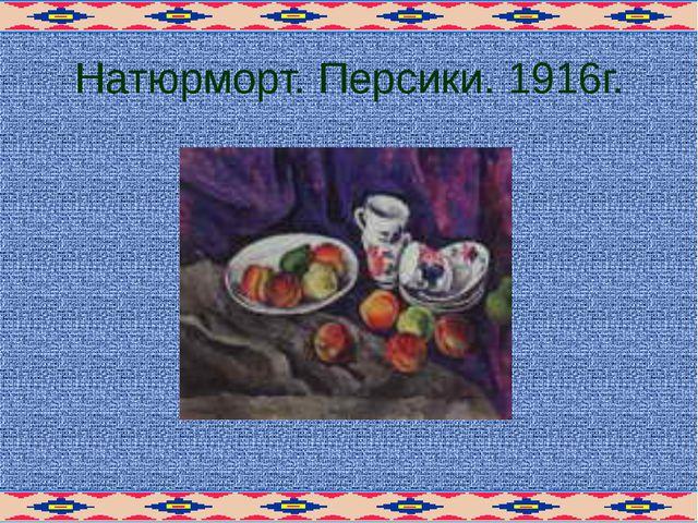 Натюрморт. Персики. 1916г.
