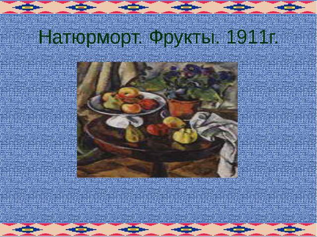 Натюрморт. Фрукты. 1911г.