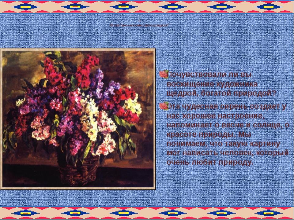 """- """" «В этом букете все живет, цветет и радуется"""". Почувствовали ли вы восхище..."""