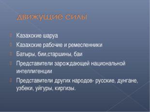 Казахские шаруа Казахские рабочие и ремесленники Батыры, бии,старшины, баи Пр