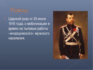 Царский указ от 25 июня 1916 года, о мобилизации в армию на тыловые работы «и
