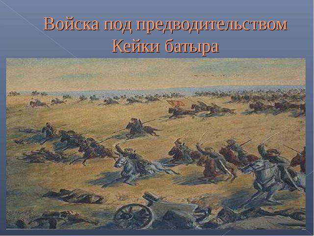 Войска под предводительством Кейки батыра